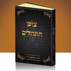 ספר צופן התהלים