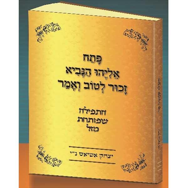 ספר פתח אליהו