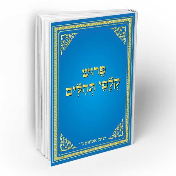 ספר פרוש ציורים בקלפי התהלים יצחק אטיאס