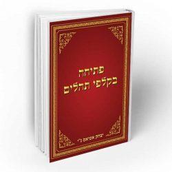 ספר פתיחה בקלפי תהלים יצחק אטיאס