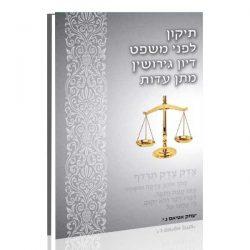 חוברת תיקון לפני משפט, דיון גירושין, מתן עדות